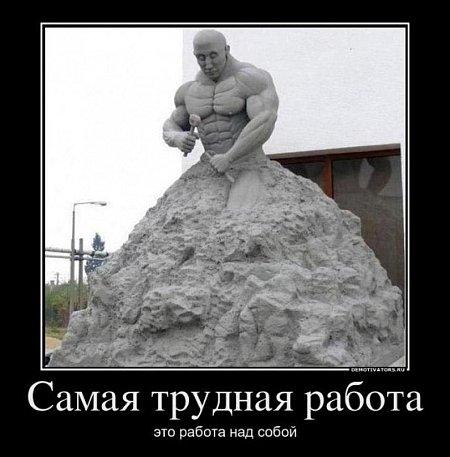Самая трудная работа это работа над собой