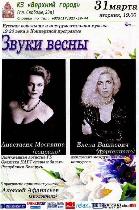 Анастасия Москвина концерт