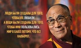 КК Далай Лама. Любовь