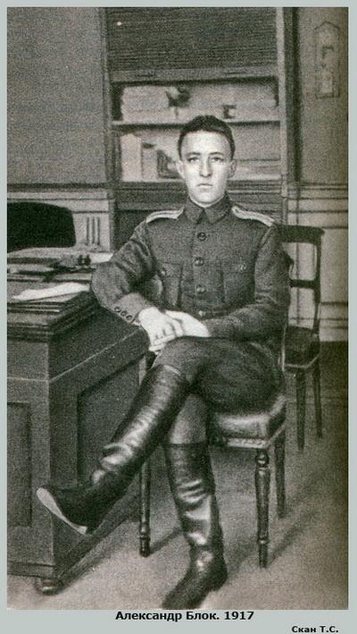 Александр Блок 1917