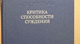 kritika-sposobnosti-suzhdeniya