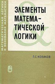 elementy-matematicheskoj-logiki-p-s-novikov